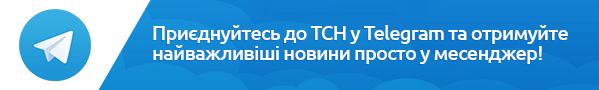 Присоединяйтесь к ТСН в Telegram и получайте самые важные новости прямо в мессенджер!